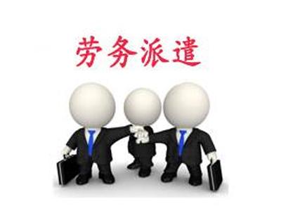 企业选择劳务派遣用工的好处有哪些
