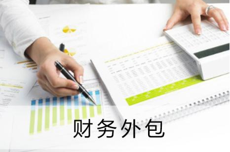 中小型公司选择财务外包的优势有哪些?